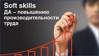 ДА — повышению производительности труда