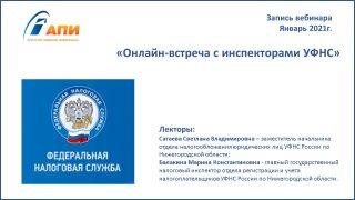 Онлайн-встреча с инспекторами УФНС