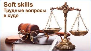 Оценка качества юридических услуг