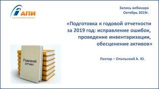 Подготовка к годовой отчетности за 2019 год: исправление ошибок, проведение инвентаризации, обесценение активов