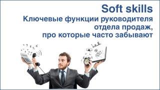 Ключевые функции руководителя отдела продаж, про которые часто забывают