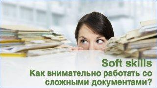 Как внимательно работать со сложными документами?