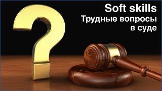 Трудные вопросы в суде