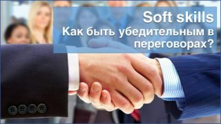 Как быть убедительным в переговорах?