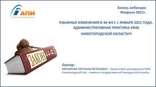 Важные изменения в 44-фз с 1 января 2021 года. Административная практика уфас нижегородской обл.
