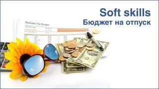 Бюджет на отпуск