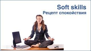 Рецепт спокойствия