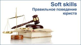 Правильное поведение юриста