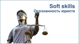 Осознанность юриста
